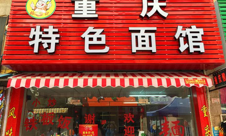 重庆小面培训店面