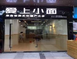 深圳学员店面筹备